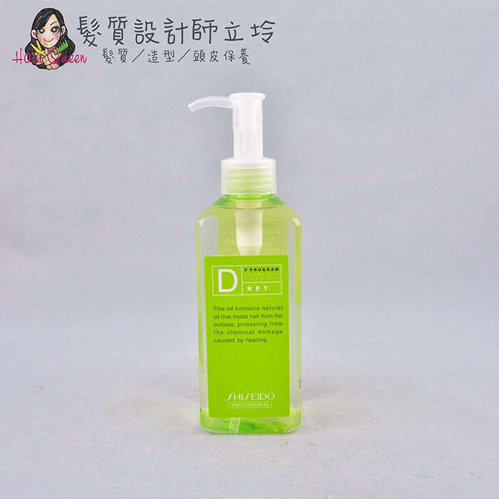 立坽『免沖洗護髮』法徠麗公司貨 SHISEIDO資生堂 天然植物熱護油系列 D-HPT 極潤力(D)240ml IH08