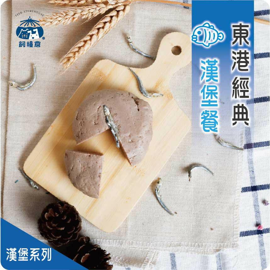 寵物鮮食-東港經典漢堡餐(冷凍)【飼糧倉】 0