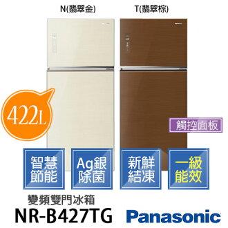 Panasonic 國際牌 NR-B427TG 422L 智慧節能變頻雙門冰箱