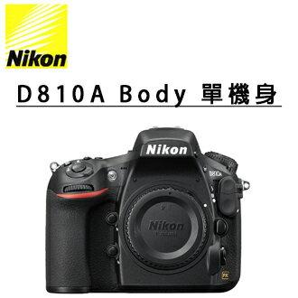 ★分期零利率★  Nikon D810A D810a BODY 單機身 單眼數位相機 國祥公司貨 送鏡頭拭鏡筆 +專業拭鏡布 + 靜電抗刮保護貼 +清潔好禮套組