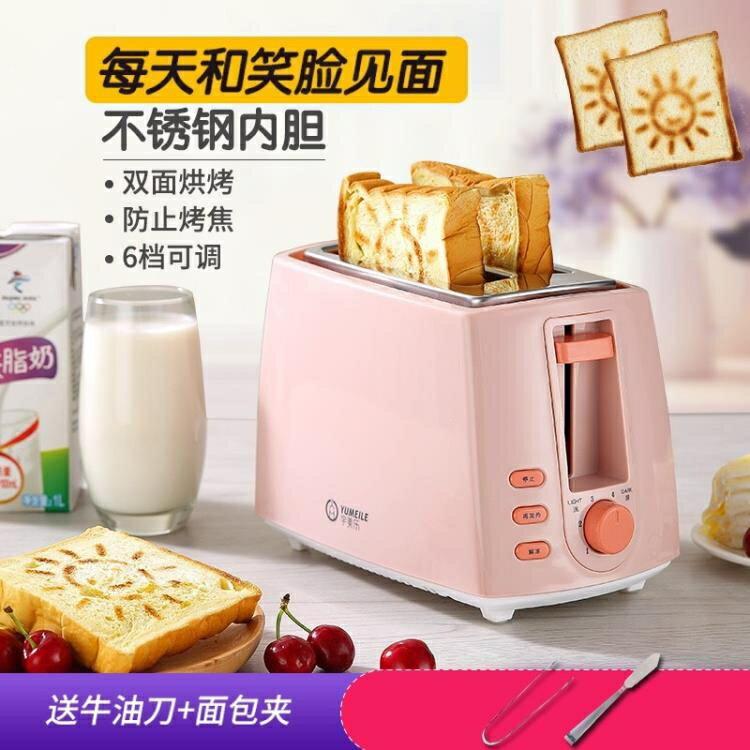 多士爐烤麵包機家用全自動三明治機多功能早餐機吐司機