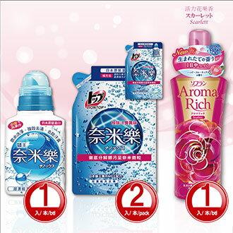 【日本製】LION 獅王 奈米樂 超濃縮洗衣精 1瓶 500g+補充包 450g 2包+香水柔軟精 Aroma Rich 活力花果香