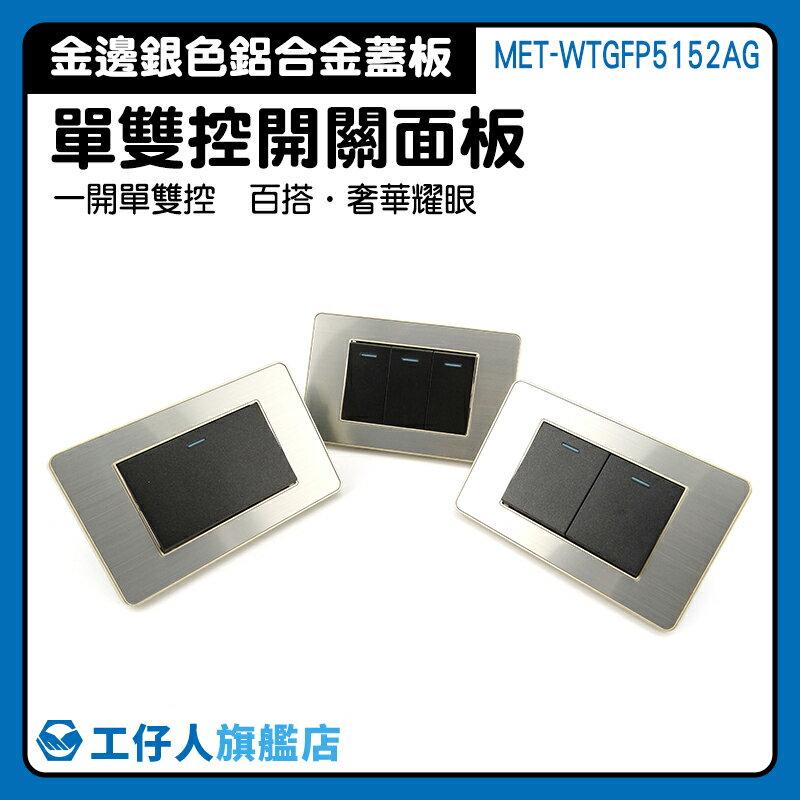 MET-WTGFP5152AG 電燈開關 歐風蓋板 裝潢設計 電燈開關座 更換 大面板