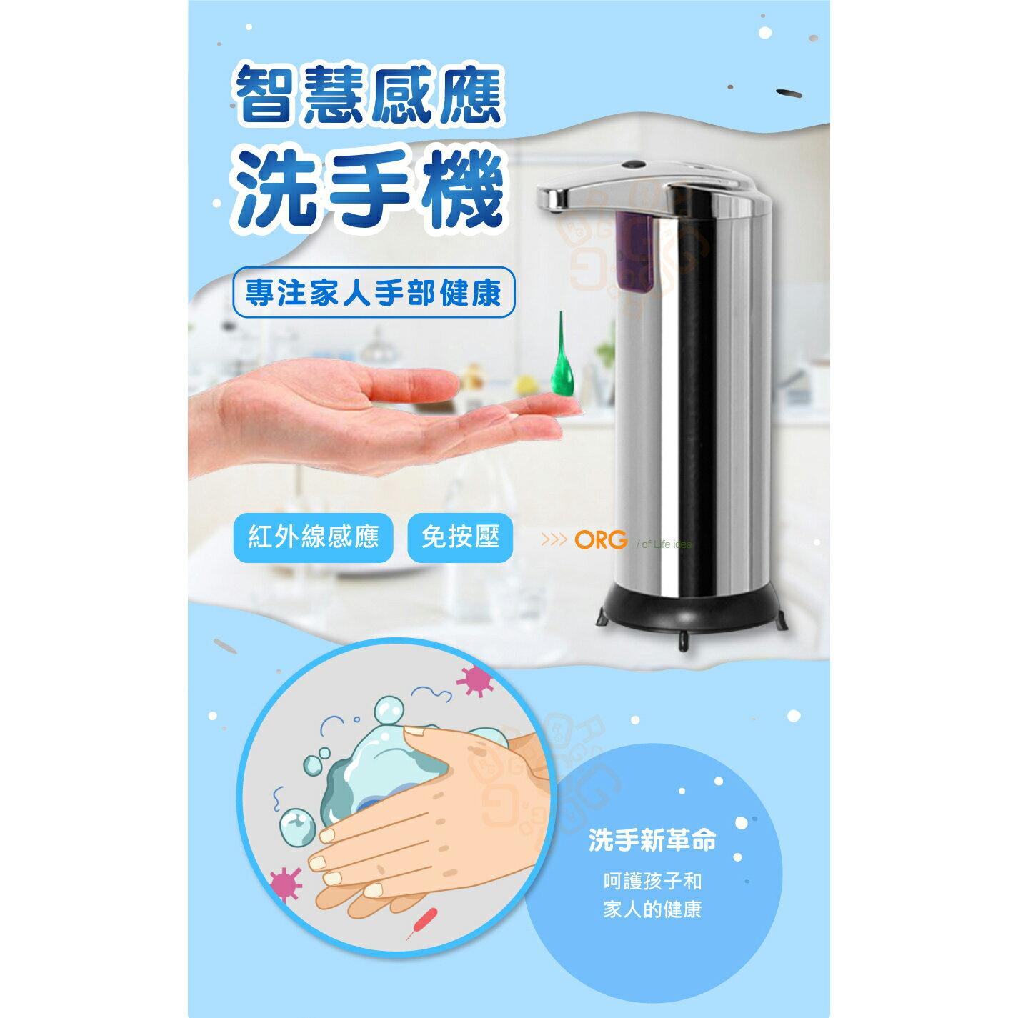 ORG《SD2445》感應免按壓~免碰觸 幕斯 慕絲 泡沫 給皂機 洗手乳 給皂器 給皂瓶 給皂盒 洗手乳機 洗手液