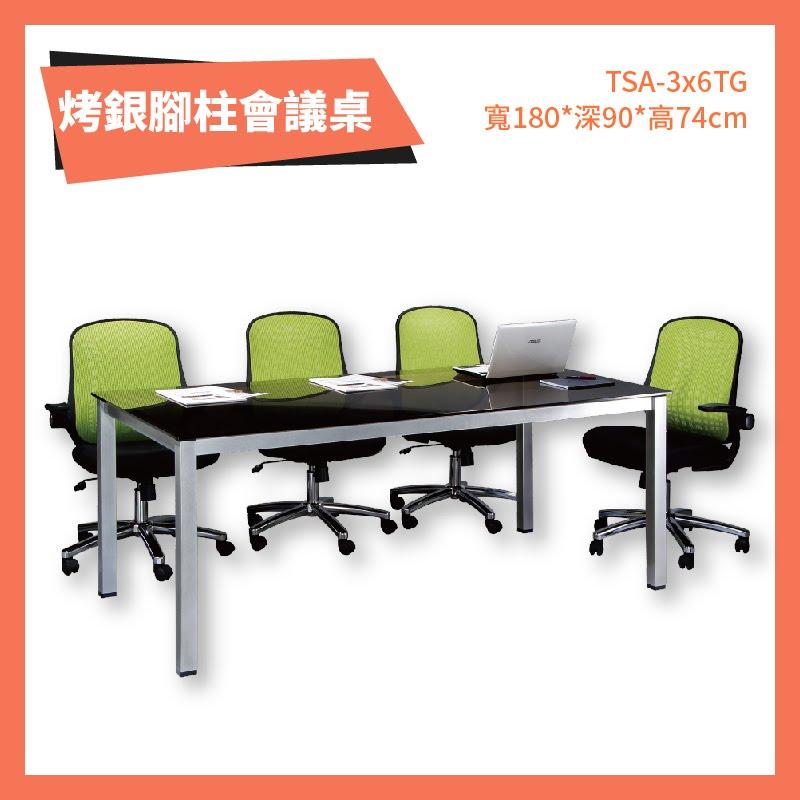 優選桌櫃系列➤強化茶色玻璃 烤銀柱腳會議桌 TSA-3x6TG 不含椅子 (主管桌 電腦桌 辦公桌 桌子 辦公室 公司)