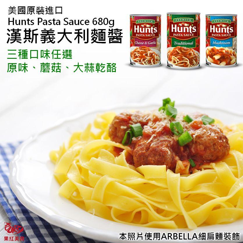 ^~3種口味 ^~ 美國Hunt ^#x27 s漢斯義大利麵醬680g ^( 原味  洋菇