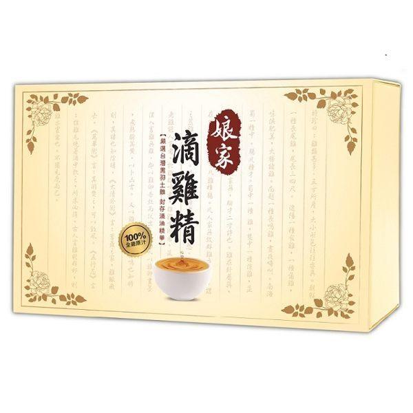 【母親節禮盒】娘家滴雞精10入盒冷凍配送◆德瑞健康家◆
