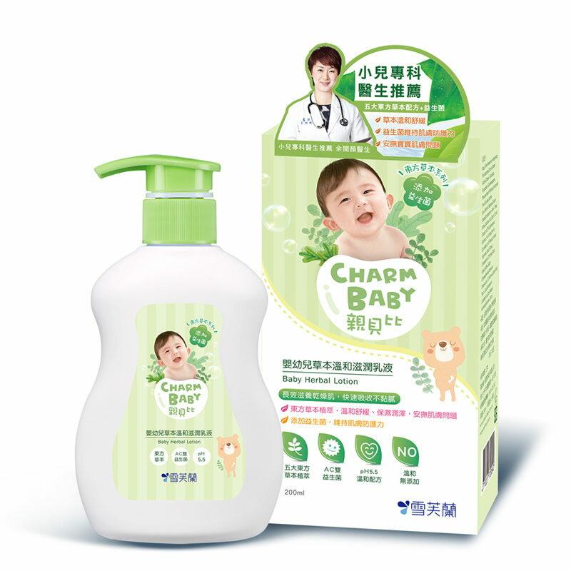 【雪芙蘭】親貝比 嬰幼兒草本溫和滋潤乳液 200ml
