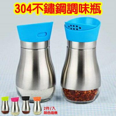 304不鏽鋼調味罐 調味瓶(2件套裝)-高檔密封抗腐蝕味盅廚房用品5色73pp97【獨家進口】【米蘭精品】