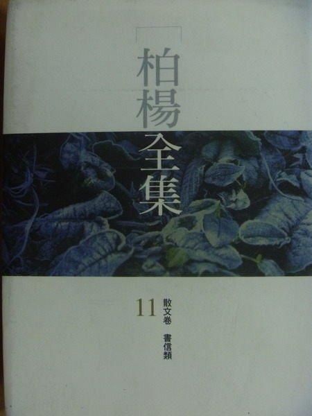 【書寶二手書T9/短篇_MRC】柏楊全集_第11冊_散文卷