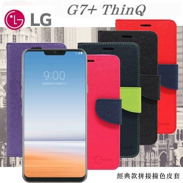 【愛瘋潮】99免運LGG7+ThinQ經典書本雙色磁釦側翻可站立皮套手機殼
