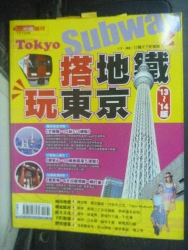 【書寶 書T4/旅遊_IHS】搭地鐵玩東京 13~14版_行遍天下記者群