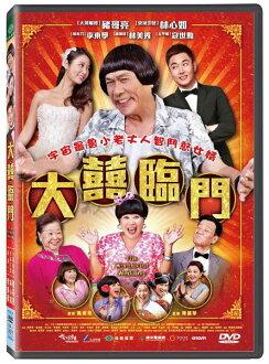 大囍臨門 DVD The Wonderful Wedding (音樂影片購)