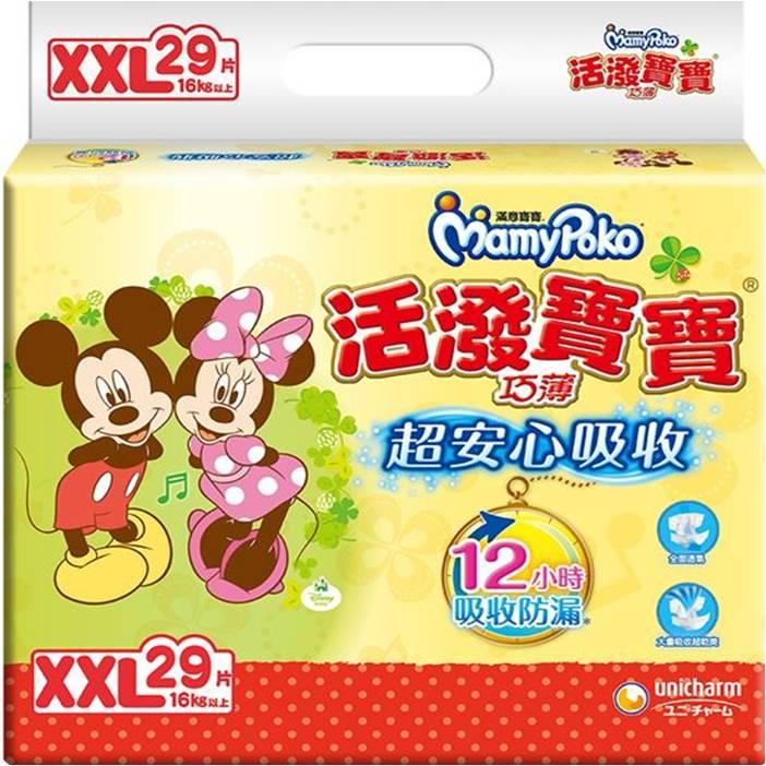 【箱購】滿意寶寶 活潑寶寶 紙尿褲 M L XL XXL 5