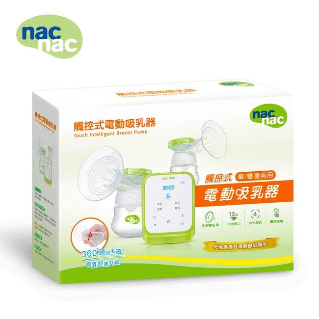 ★SUPER SALE限時買一送三★nac nac 觸控式電動吸乳器 (單 / 雙邊兩用)(好窩生活節) 1