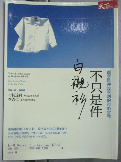 【書寶二手書T7/財經企管_HQF】不只是件白襯衫_傑恩巴尼