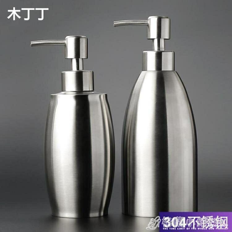 【雙十二折扣】不銹鋼乳液瓶 分裝瓶便攜按壓式洗手液洗發水洗滌沐浴露空瓶子