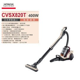 日立 HITACHI CV-SX820T(日本製) 渦輪旋風式免紙袋吸塵器 CVSX820T 公司貨 免運 可分期