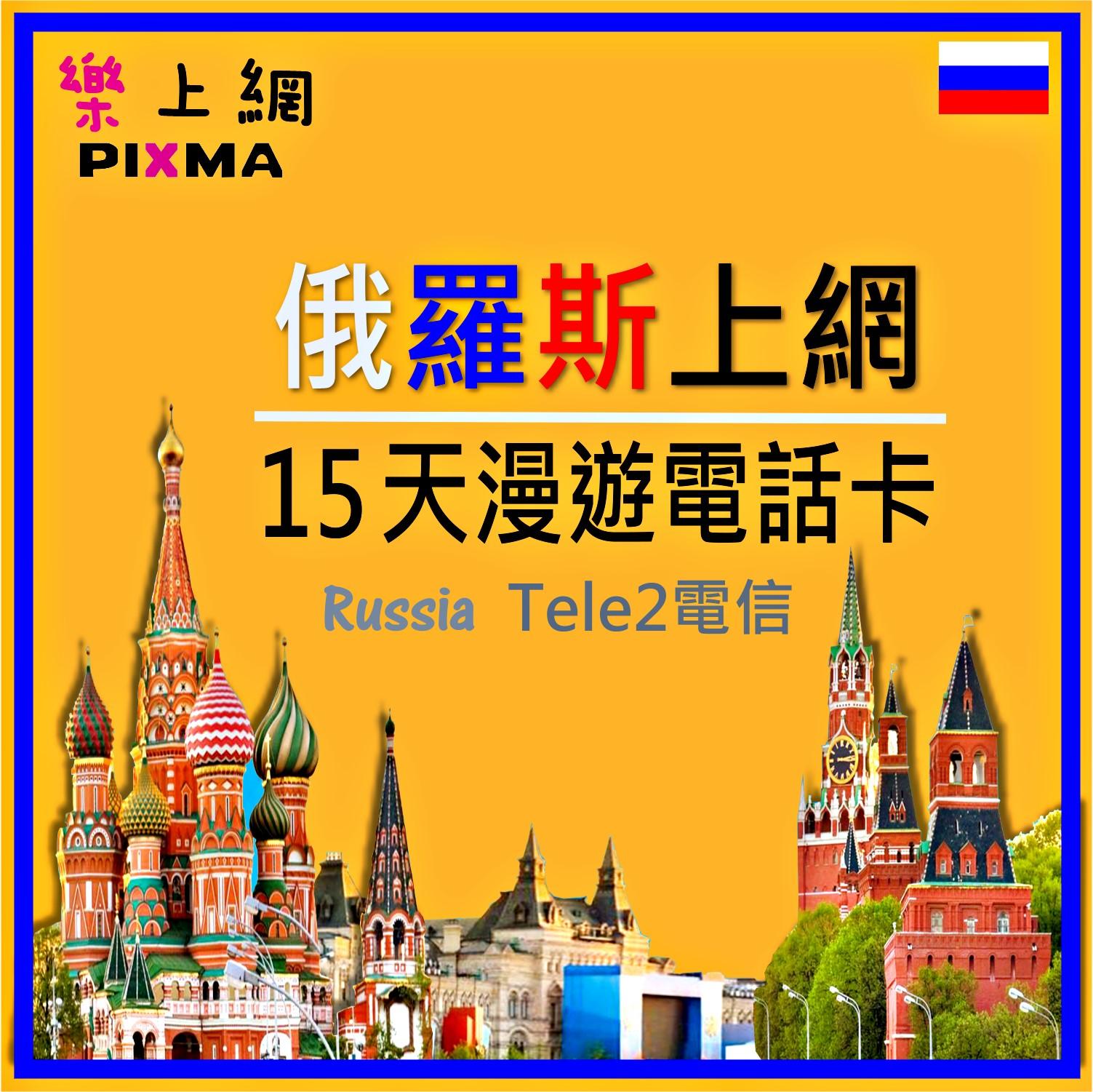 【樂上網】俄羅斯上網卡15天3GB 莫斯科喀山聖彼得堡克里姆林宮 吃到飽4G漫遊SIM卡可熱點可通話 Tele2非MTS