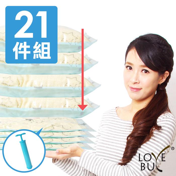【Love Buy】加厚型真空平面壓縮袋 / 收納袋_21件組(特大x5+大x5+中x5+小x5+抽氣筒x1) - 限時優惠好康折扣