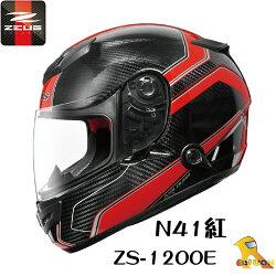 ~任我行騎士部品~ZEUS 瑞獅 ZS-1200E ZS1200E N41紅 碳纖維 安全帽