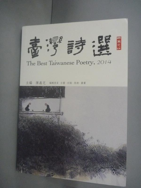 ~書寶 書T7/文學_HHL~2014臺灣詩選_陳義芝