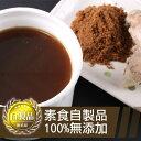 黑糖薑湯(全素)