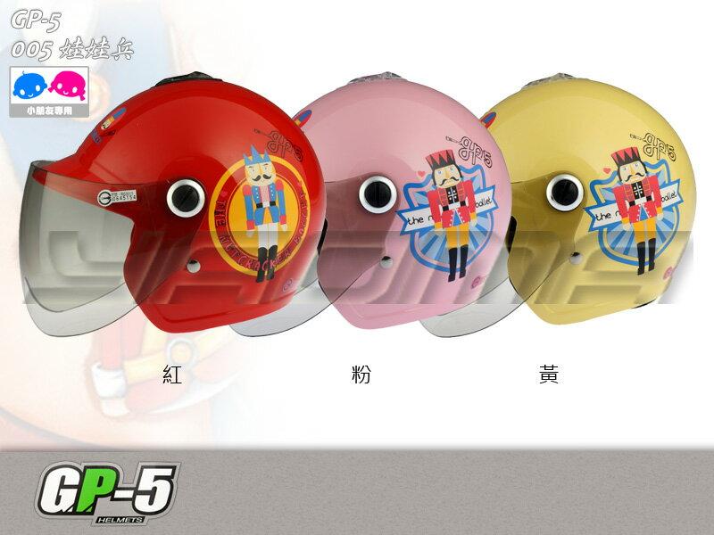 GP-5安全帽 005 (娃娃兵) 黃【附鏡片】童帽『耀瑪騎士機車安全帽部品』 2