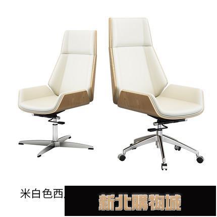 歡樂頌同款椅子辦公椅電腦椅家用書房簡約現代會議椅辦公室老板椅 【新年鉅惠】