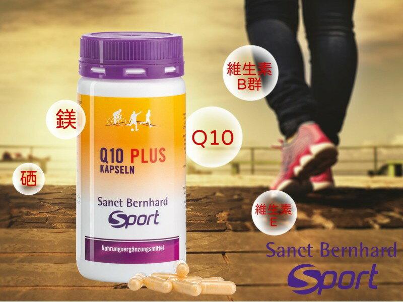 預售 德國 Sanct Bernhard 百年老店 Sport Q10 Plus膠囊 150粒