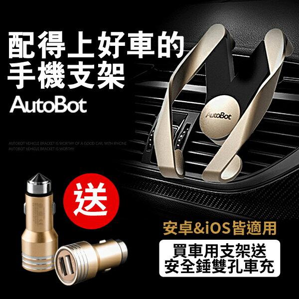 AutoBot 車用出風口手機支架 送雙孔車充