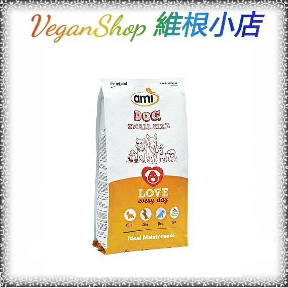《AMI 阿米》素食狗飼料 (1.5kg) 義大利原裝進口  100%純天然植物,非基因改造原材料 適合5公斤上下,一歲以上迷你/小型成犬或無牙老犬