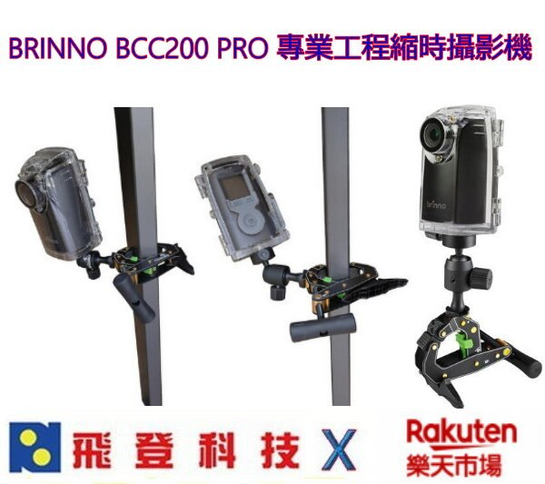 brinno  BCC200 PRO 縮時攝影機 建築工程縮時攝影相機 公司貨  含稅開發票