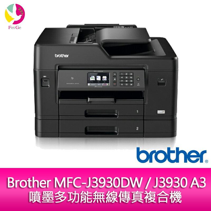 ★下單現賺1000點★ 分期0利率 Brother MFC-J3930DW / J3930 A3噴墨多功能無線傳真複合機