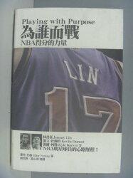 【書寶二手書T8/勵志_YBG】為誰而戰-NBA得分的力量_麥克.約基