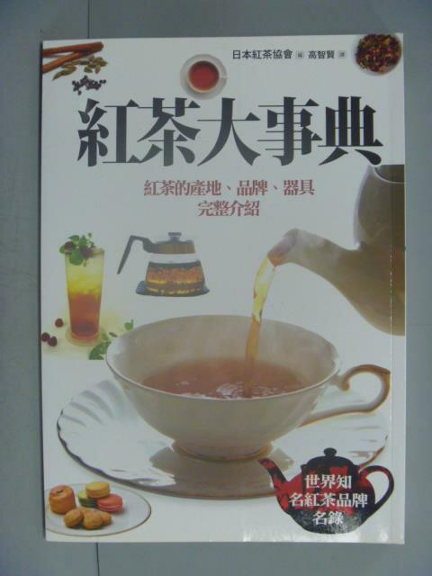 ~書寶 書T1/嗜好_IHC~紅茶大事典_ 紅茶協會