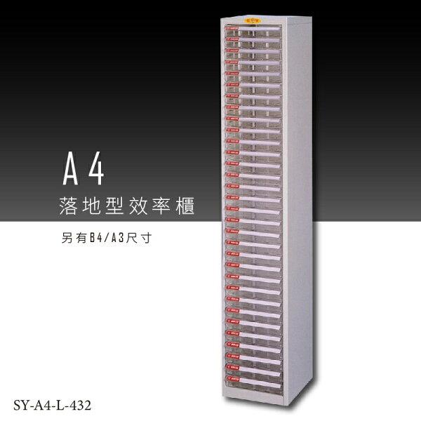 【台灣品牌嚴選】大富SY-A4-L-432A4落地型效率櫃組合櫃置物櫃多功能收納櫃