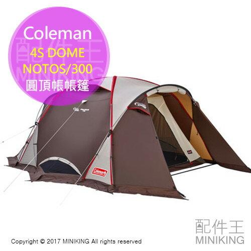 【配件王】代購 Coleman 氣候達人 4S DOME NOTOS/300 CM-27283 帳篷 圓頂帳 客廳帳