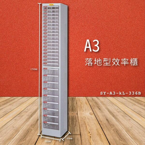 官方推薦【大富】SY-A3-kL-336BA3落地型效率櫃收納櫃置物櫃文件櫃公文櫃直立櫃收納置物櫃台灣製