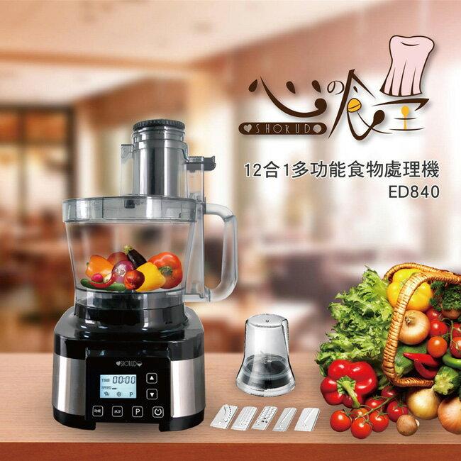 【人因康元】12合一多功能調理機~免運費~