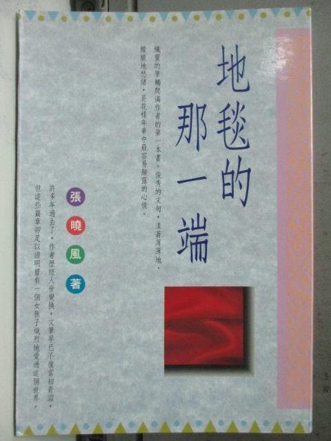 【書寶二手書T6/文學_HGW】地毯的那一端_張 曉風