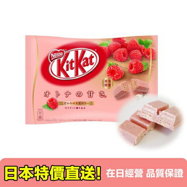 【海洋傳奇】【期間限定】日本Nestle KitKat 新上市 覆盆莓果 高級薄荷 酥脆威化夾心餅12枚入 巧克力 覆盆子 夾心酥 - 限時優惠好康折扣