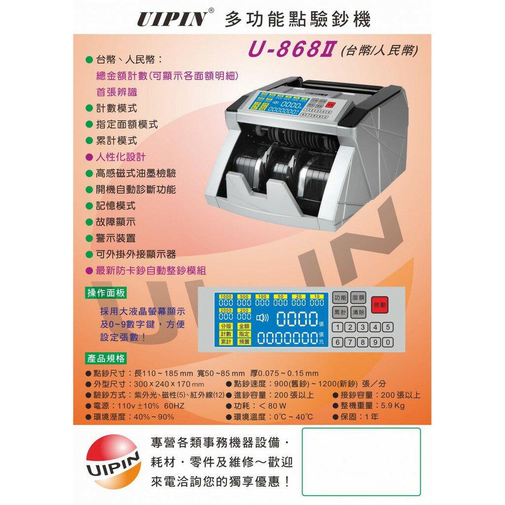 UIPIN 台幣 / 人民幣 多功能 商務型 點鈔機 驗鈔機 U-868Ⅱ 2