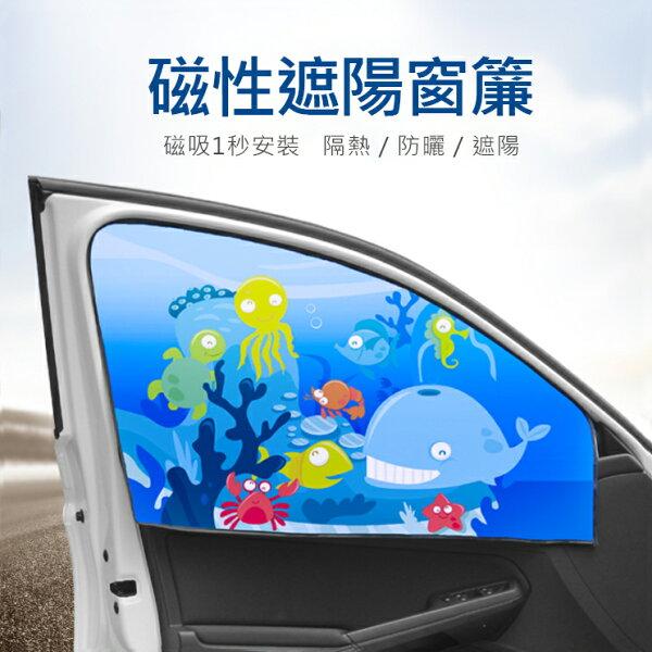 車用磁性窗簾隔熱防曬遮陽簾汽車磁吸式遮光簾可伸縮卡通磁性汽車窗簾夏季雙層防曬磁鐵車用遮陽簾2片裝