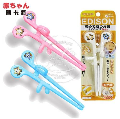 【迷你馬】AKACHAN 阿卡將 EDISON 5點指套式寶寶練習筷