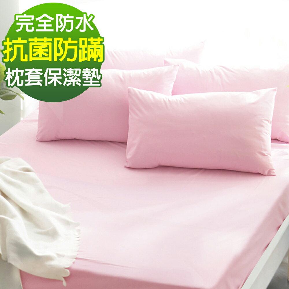 完全防水 枕頭套保潔墊 一組2入 日本防蹣抗菌 採用3M吸濕排汗技術 護理生醫級 台灣製MIT Pure One 0