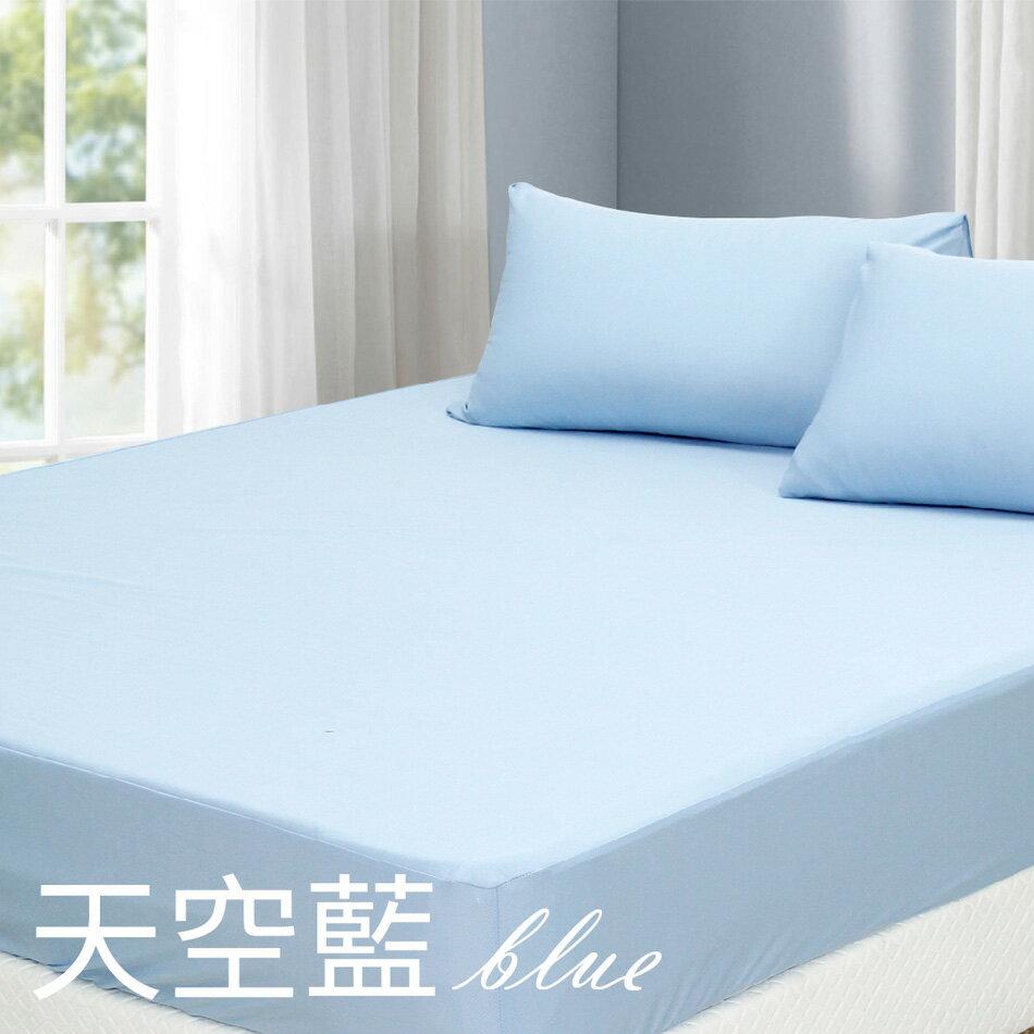 【天空藍】3M防水透氣抗菌防螨保潔墊-枕套