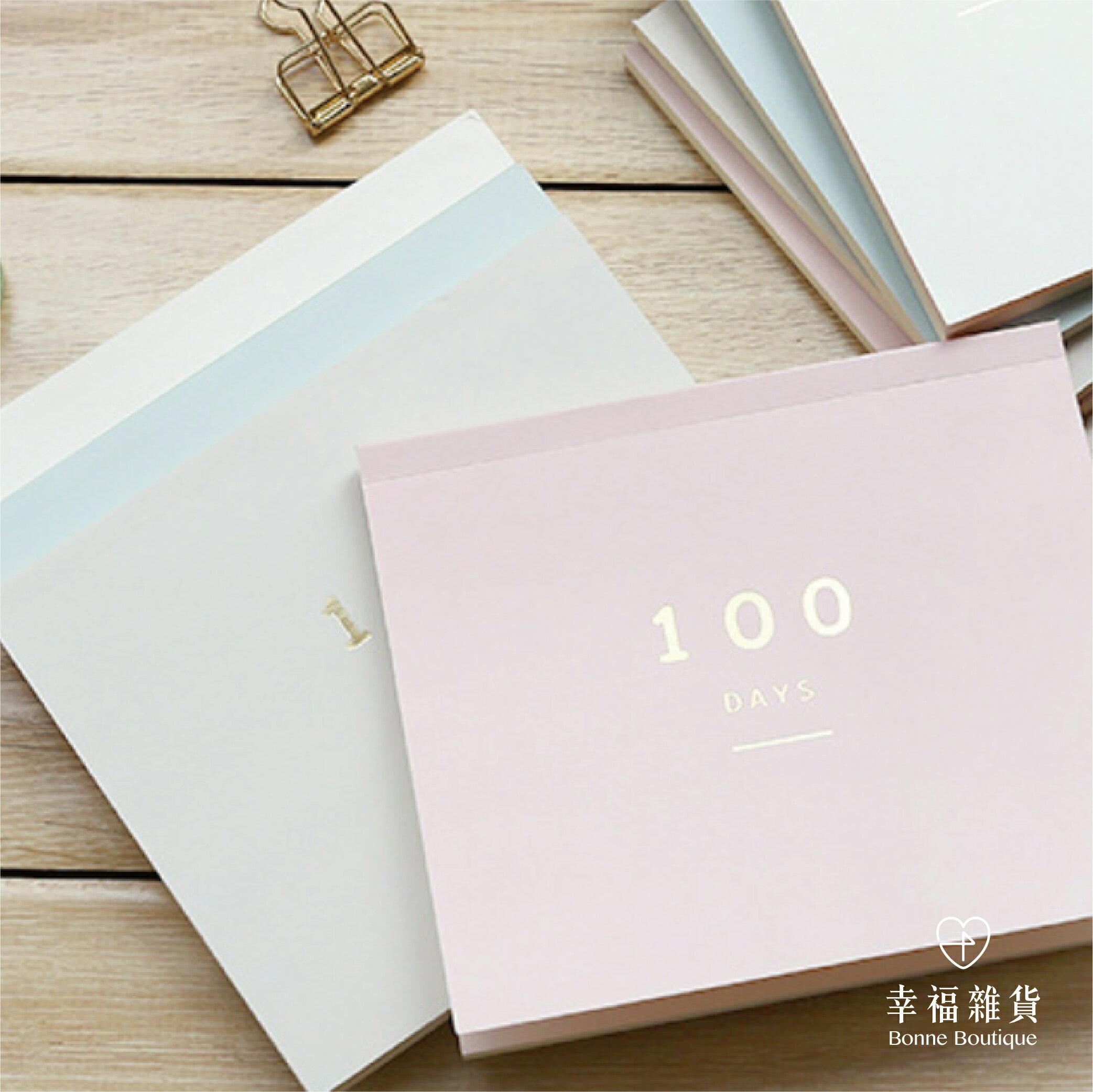 100天記錄規劃本 每日計畫日程表 時間管理 學習計畫 小款【Bonne Boutique幸福雜貨】