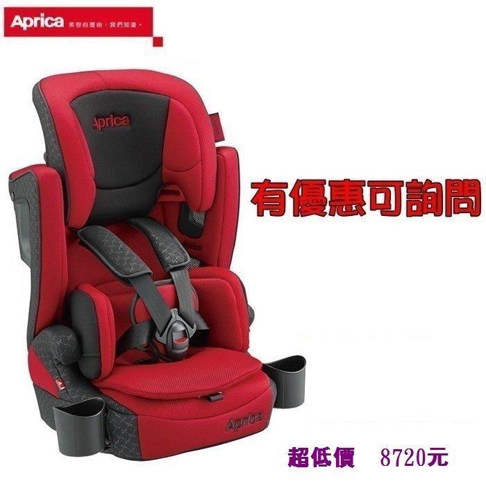 *美馨兒* 愛普力卡 Aprica-Air Groove Plus 限定版 成長型輔助汽車安全座椅(汽座) -紅色旋風 8720元(來電或來店另有贈)