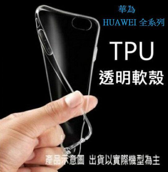 清倉特價 PO SHOPღ 【華為 HUAWEI全系列】 TPU透明軟殼超薄清水套